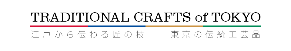 Traditional Crafts of Tokyo 東京の伝統工芸品